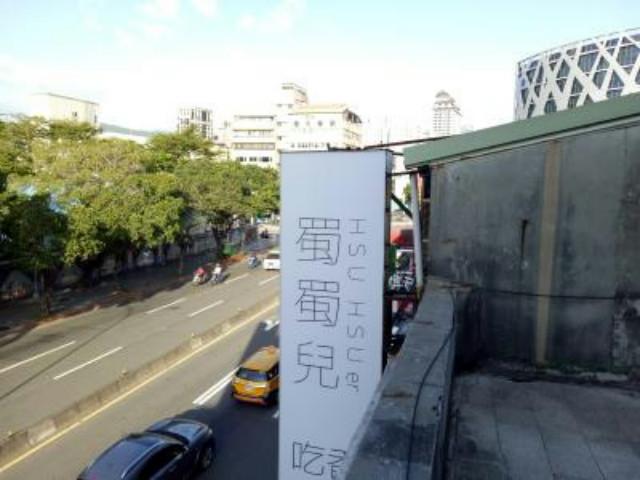 System.Web.UI.WebControls.Label,台北市中山區北安路