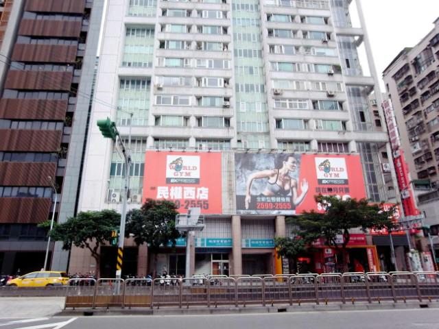 大同世界大樓,台北市大同區民權西路